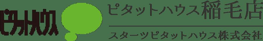 ピタットハウス稲毛店 スターツピタットハウス株式会社